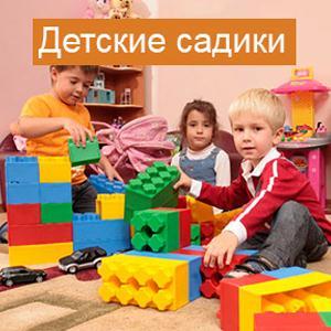 Детские сады Лесного Городока