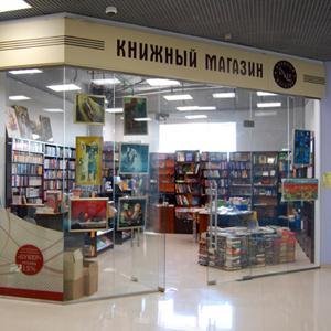 Книжные магазины Лесного Городока