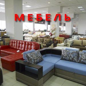 Магазины мебели Лесного Городока