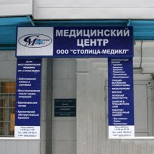 Медицинские центры Лесного Городока