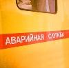 Аварийные службы в Лесном Городке