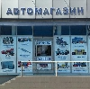 Автомагазины в Лесном Городке
