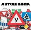Автошколы в Лесном Городке