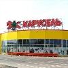 Гипермаркеты в Лесном Городке