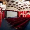 Кинотеатры в Лесном Городке