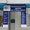 Медицинские центры в Лесном Городке