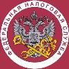 Налоговые инспекции, службы в Лесном Городке
