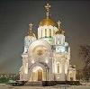 Религиозные учреждения в Лесном Городке