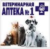 Ветеринарные аптеки в Лесном Городке