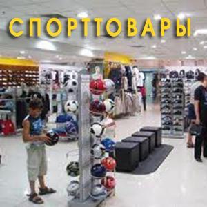Спортивные магазины Лесного Городока