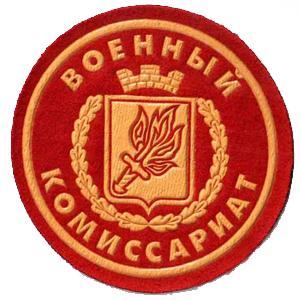 Военкоматы, комиссариаты Лесного Городока