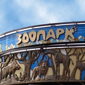 Зоопарки Лесного Городока